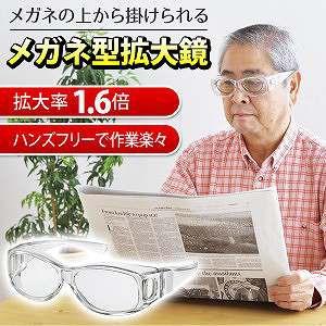 メガネの上から掛けられる!オーバーグラス型 拡...