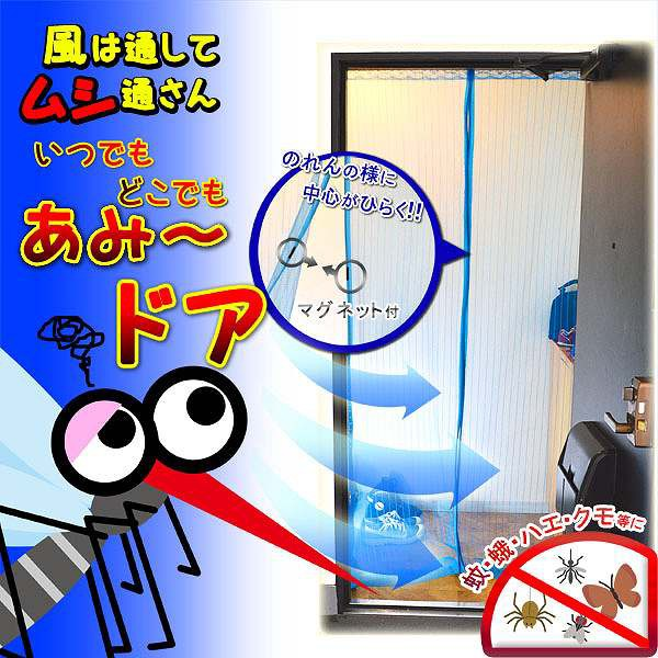 風を通して、蚊や虫はシャットアウト!!◇玄関用 ...