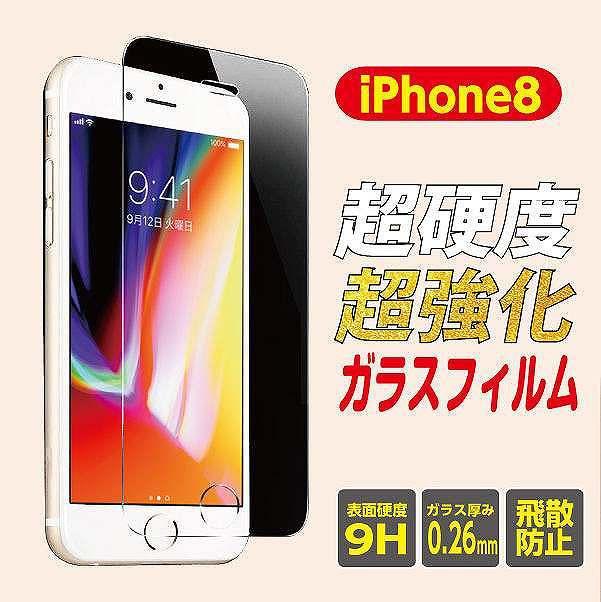 ★iPhone8専用設計!◆あなたの大切なiPhone8の画...