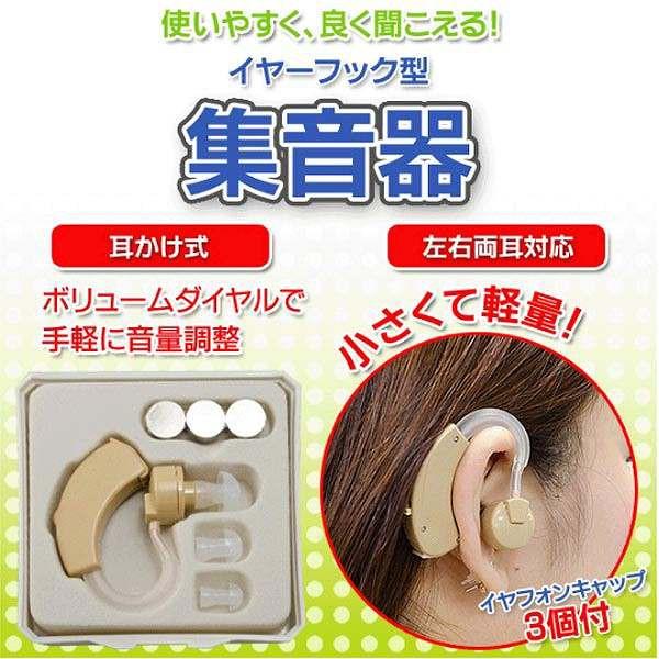 左右・両耳対応 小型/軽量/目立ちにくい/よく聞こ...