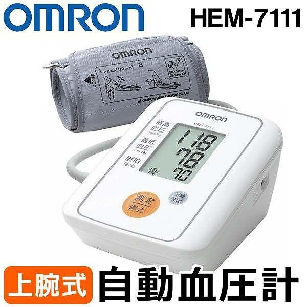 血圧計 上腕式 オムロン デジタル自動血圧計 OMRO...