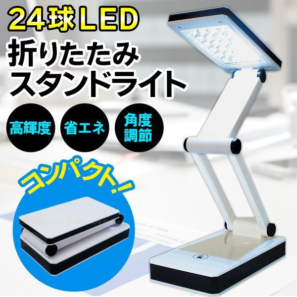 高照度LED24球 明るさ3段階調整 電池式 ◇ LED...