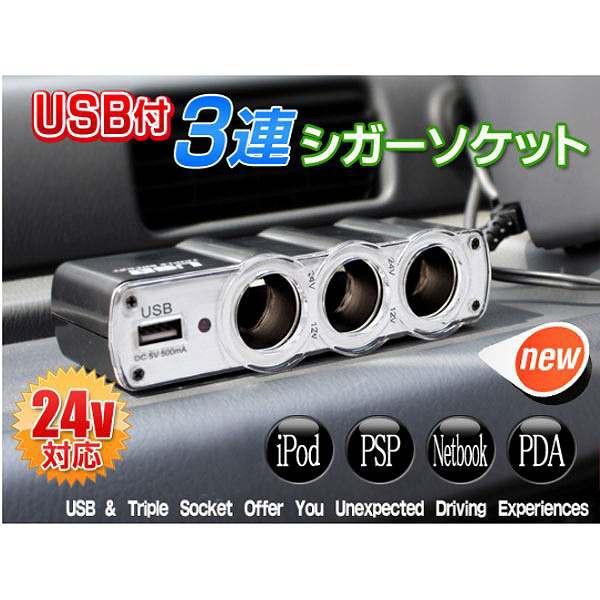 シガーソケット3つ増設 12V・24V車対応 USB端子...