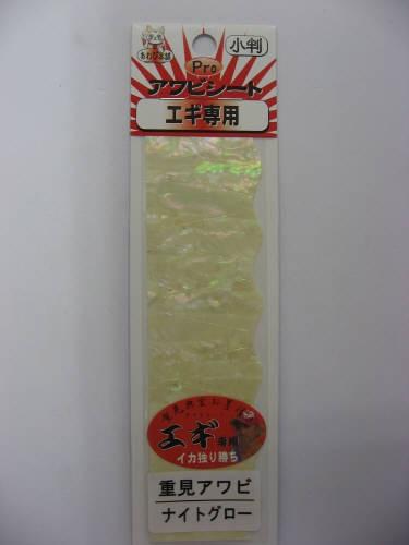 アワビ本舗 プロアワビシート エギ専用 ナイト...