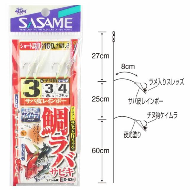 タイラバサビキ・サバ皮&ケイムラ S-636 針3号-ハ...