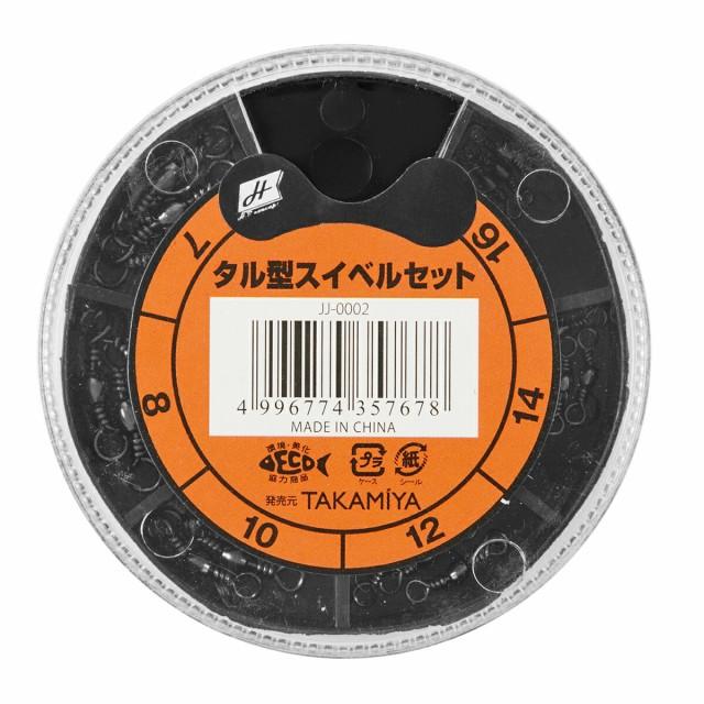 タカミヤ(TAKAMIYA) H.B concept タル型スイベル...
