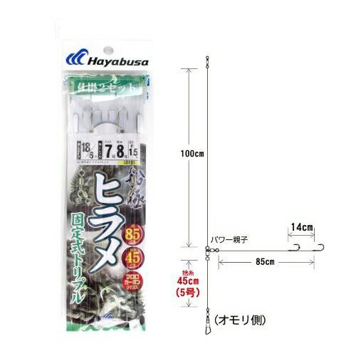 船極ヒラメ・青物 固定式トリプルフック 2本鈎×...