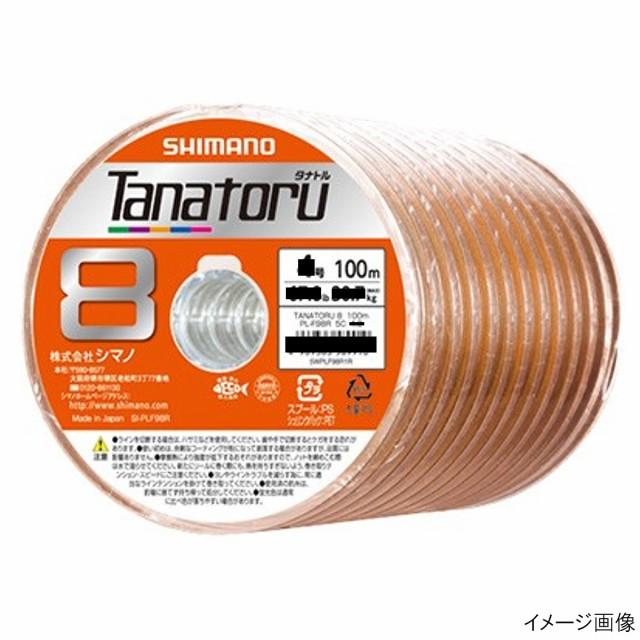タナトル8 PLF98R 100m 4号(連結)
