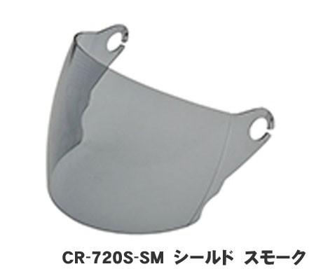 CR-720専用シールド  スモーク リード工業 取...