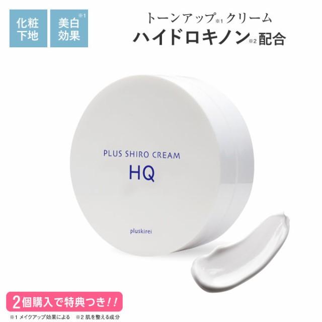プラスシロクリームHQ(25g) / ハイドロキノン(整...