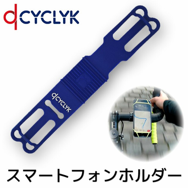 CYCLYK(サイクリック) Silicone - Holder for Sma...