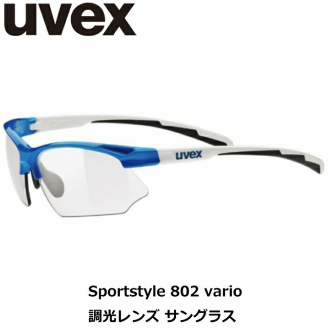 Uvex(ウベックス) sportstyle 802 vario スポーツ...
