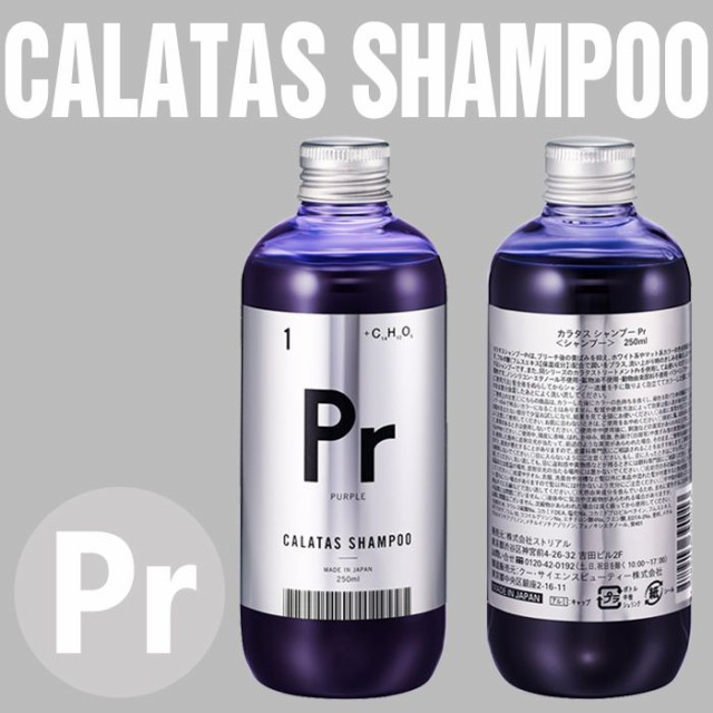 CALATAS カラタス シャンプー Pr パープル 250ml ...