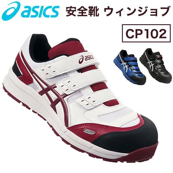 アシックス asics 安全靴 ウィンジョブCP102 作業...