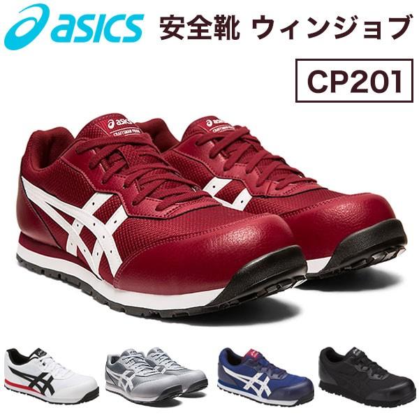 アシックス asics 安全靴 ウィンジョブCP201 作業...