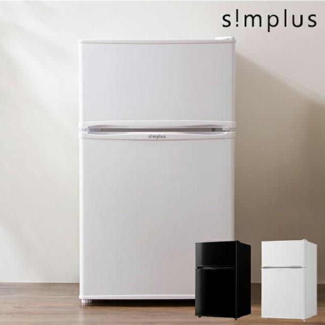 冷蔵庫 simplus 2ドア冷蔵庫 90L SP-290WH ホワイ...