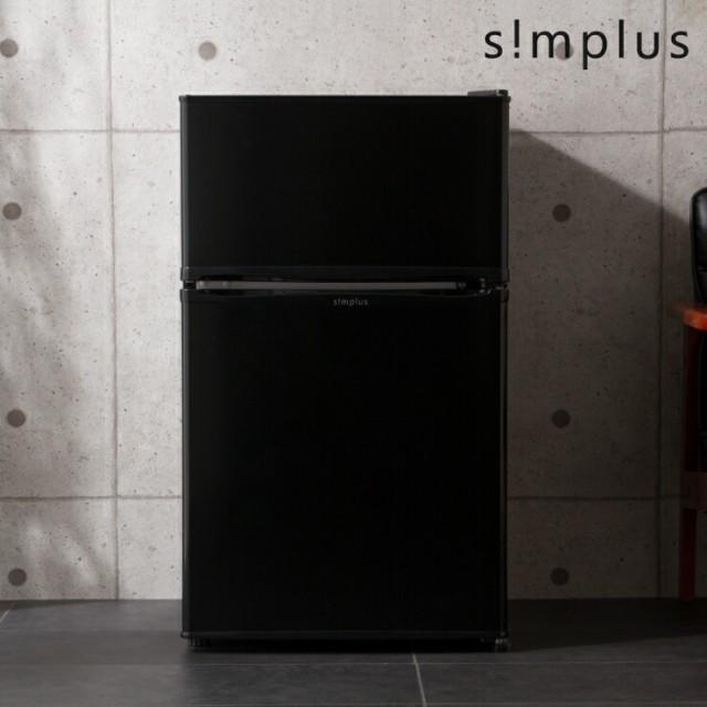 冷蔵庫 simplus 2ドア冷蔵庫 90L SP-290BK ブラッ...