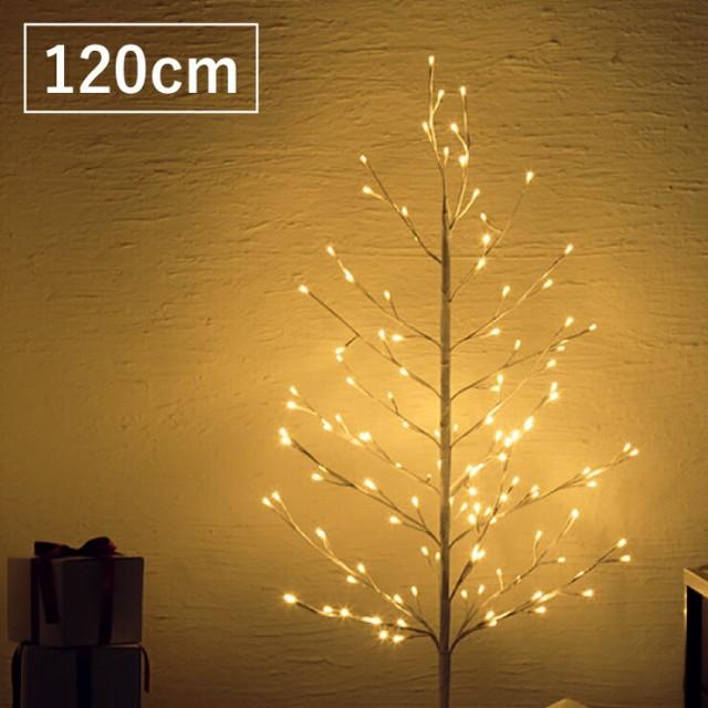LED ブランチツリー 高さ120cm クリスマスツリー ホワイト 白 おしゃれ クリスマス ツリー 枝ツリー 北欧 屋外 ガーデン【送料無料】