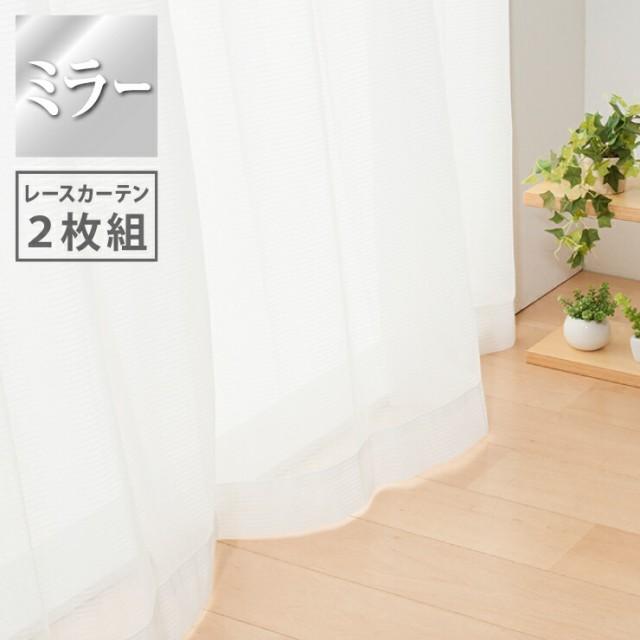 ミラーレースカーテン 2枚組 幅100cm 丈133cm 丈1...