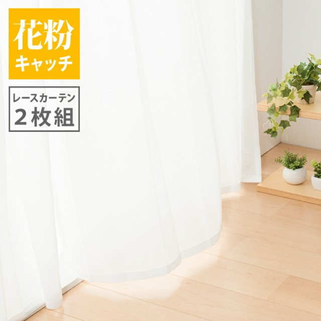 ミラーレースカーテン 2枚組 【花粉キャッチ 遮像...