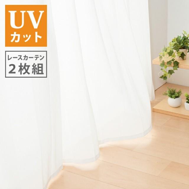 ミラーレースカーテン 2枚組 【UVカット 遮像 遮...
