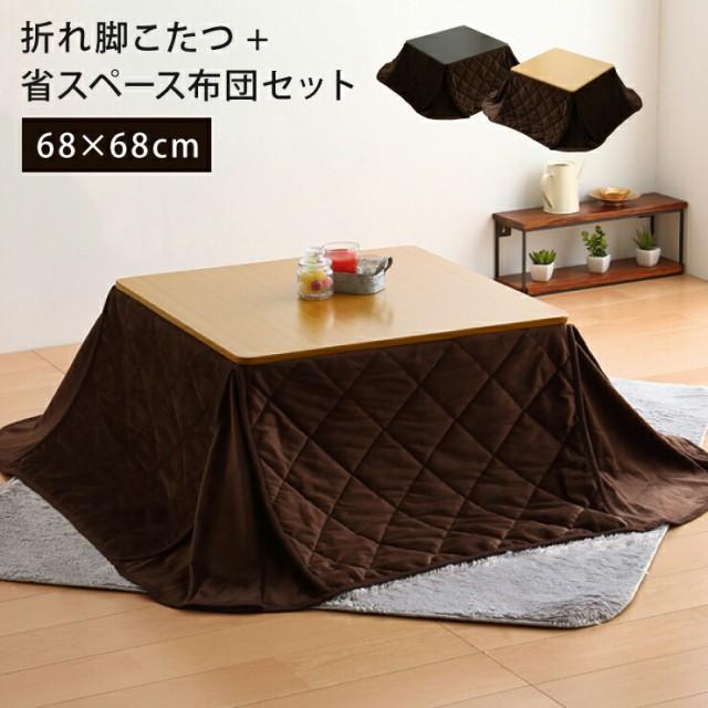 こたつ セット こたつテーブル 正方形 68×68 テ...