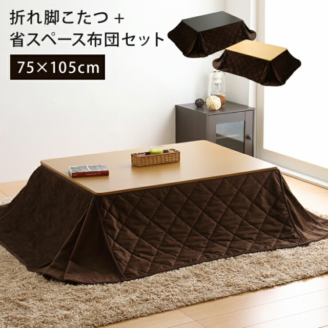 こたつ セット こたつテーブル 長方形 105×75 テ...
