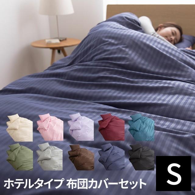 ホテルタイプ 布団カバー3点セット (敷布団用・ベ...