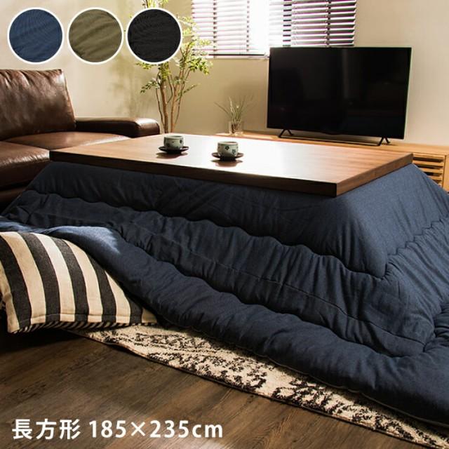 日本製 こたつ布団 デニム 長方形 185×235cm 抗...