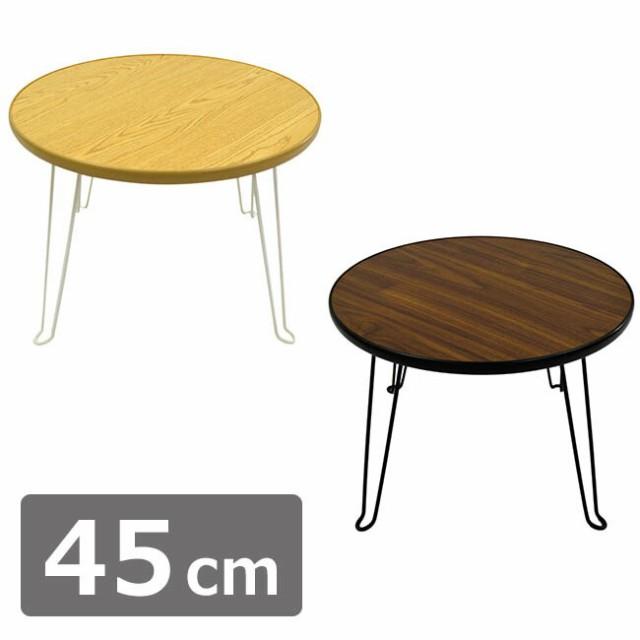 折りたたみ サークルテーブル 丸テーブル 45cm  ...