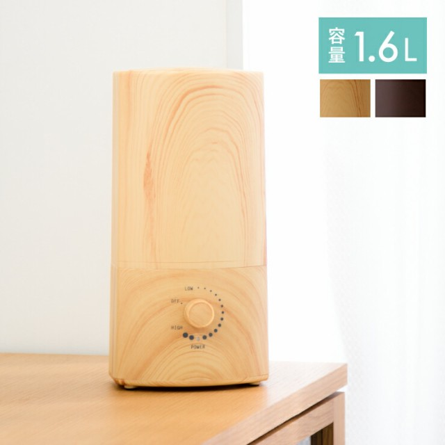 超音波式加湿器 1.6L SLENDER 木目調 2色(ブラウ...