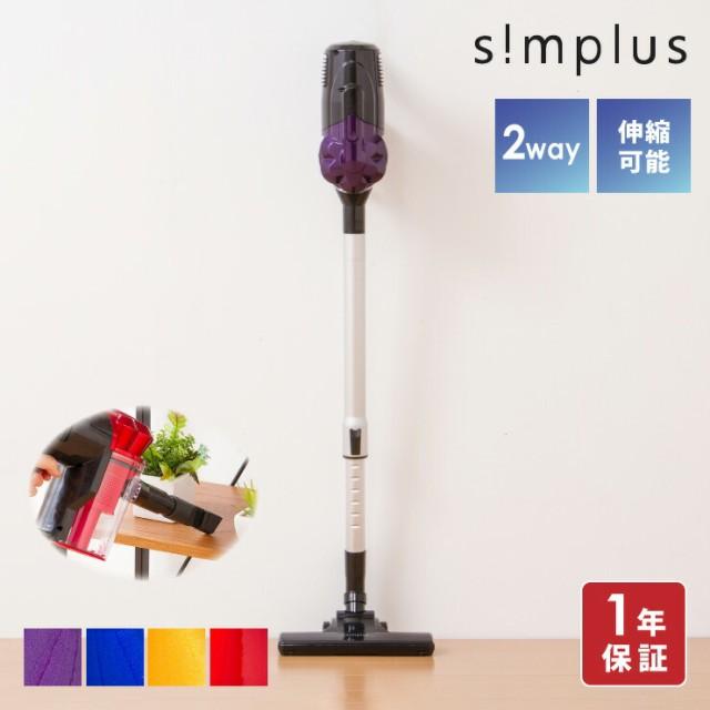 掃除機 simplus サイクロン式 2WAY 掃除機 SP-RCL...