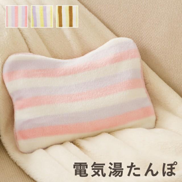 蓄熱式ふんわり湯たんぽ 充電式 3色(ピンク/ブラ...