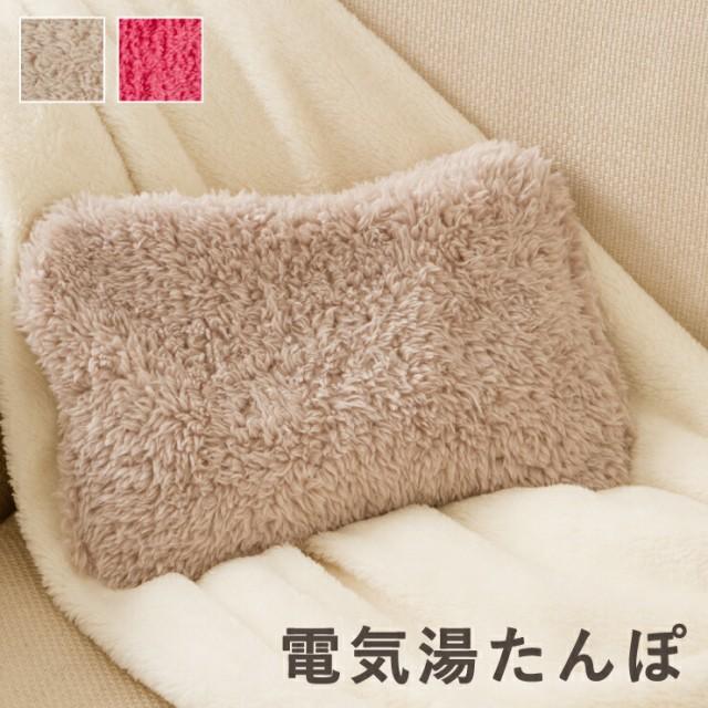 蓄熱式もこもこ湯たんぽ 充電式 2色(ピンク/ブラ...