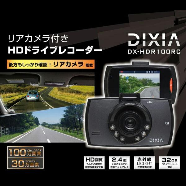 リアカメラ付赤外線6灯カメラ型HDドライブレコー...