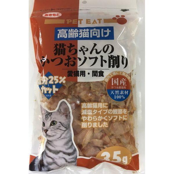 秋元水産 高齢猫向け 猫ちゃんのかつおソフト削り...