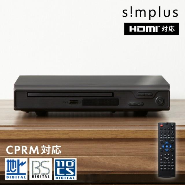 DVDプレーヤー 再生専用 HDMI対応 simplus シンプ...