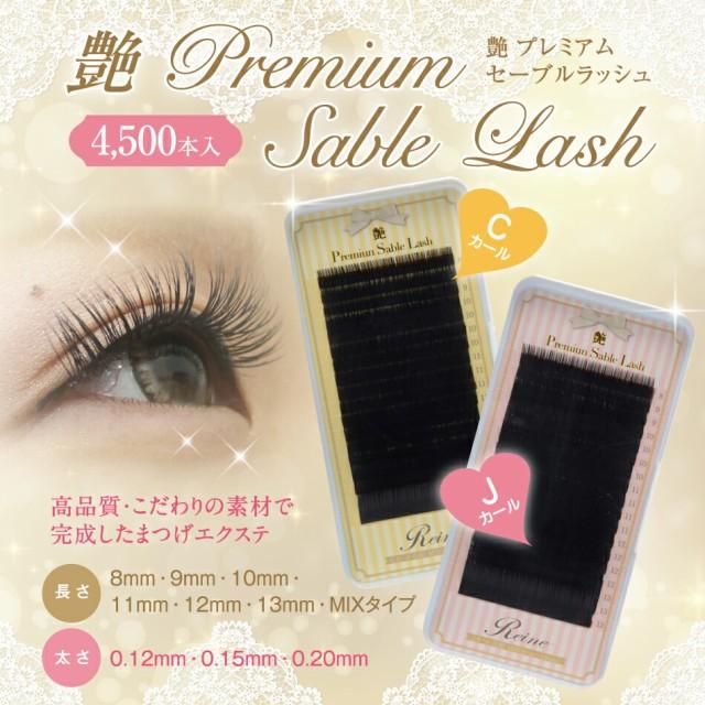 艶 Premium Sable Lash(4500本入) 【Cカール Jカ...