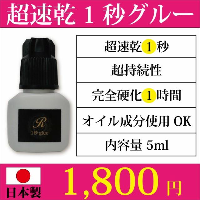 日本製まつげエクステ超速乾1秒グルー 5ml【完全...