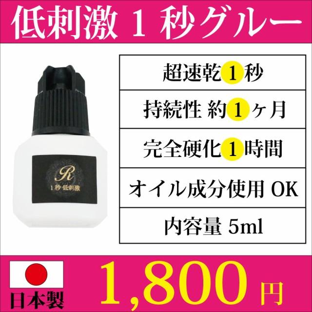 日本製低刺激1秒グルー【内容量5ml】【オイル成...