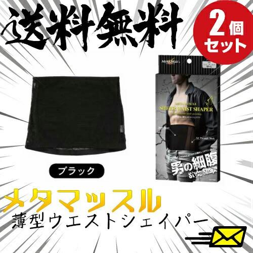 【ポイント5倍】【100円クーポン】メタマッスル ...