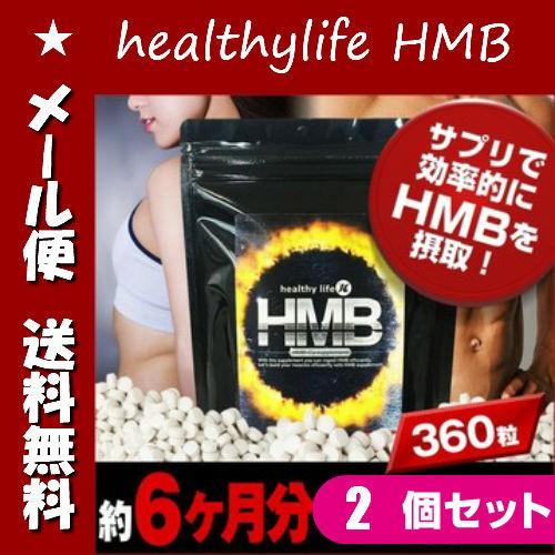 【送料無料】 お得な2袋セット healthylife HMB ...
