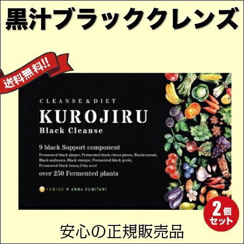 黒汁ブラッククレンズ 30包 KUROJIRU ファビウス ...
