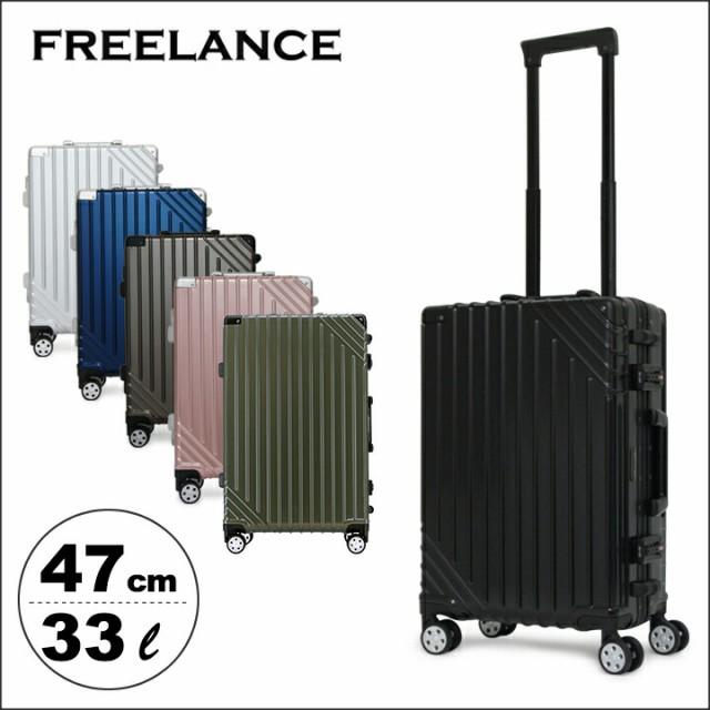 フリーランス FREELANCE スーツケース FL-001 47c...