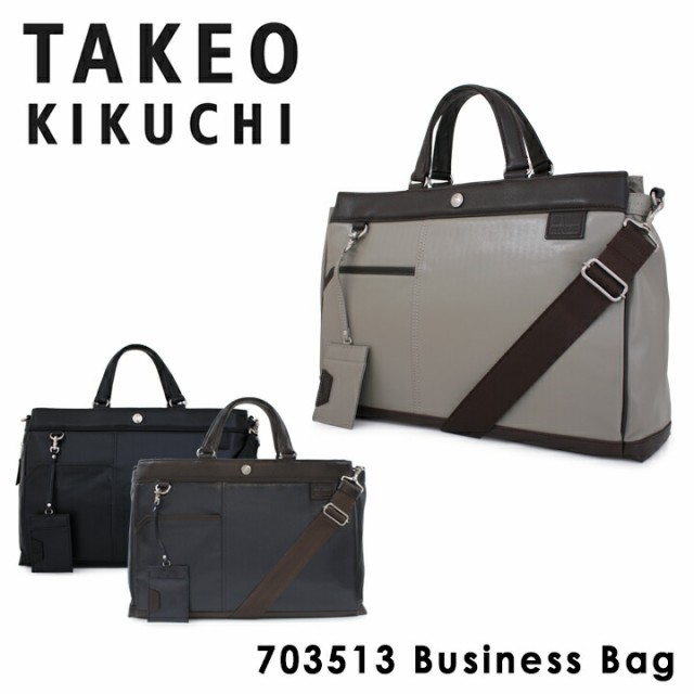 タケオキクチ ブリーフケース 703513 【 ポリカ ...