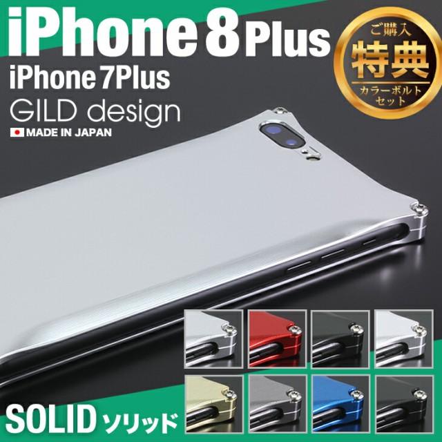 ギルドデザイン iPhone8 Plus iPhone7Plus ソリッ...