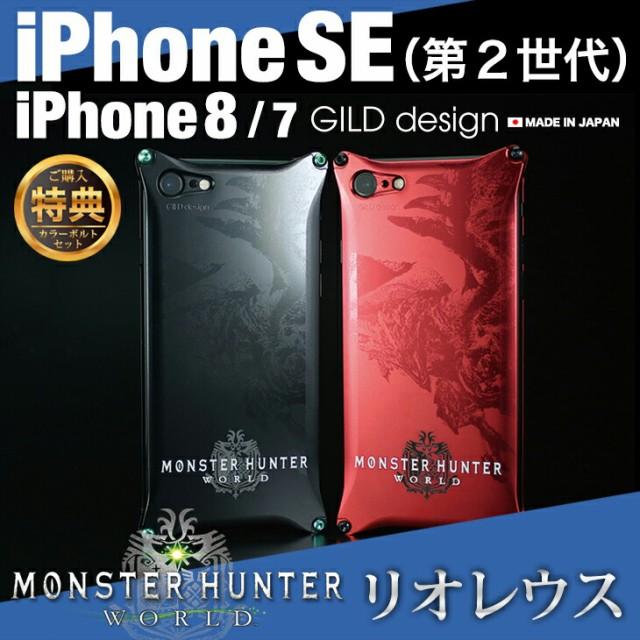 ギルドデザイン iPhone8 iPhone7 モンハン レオリ...