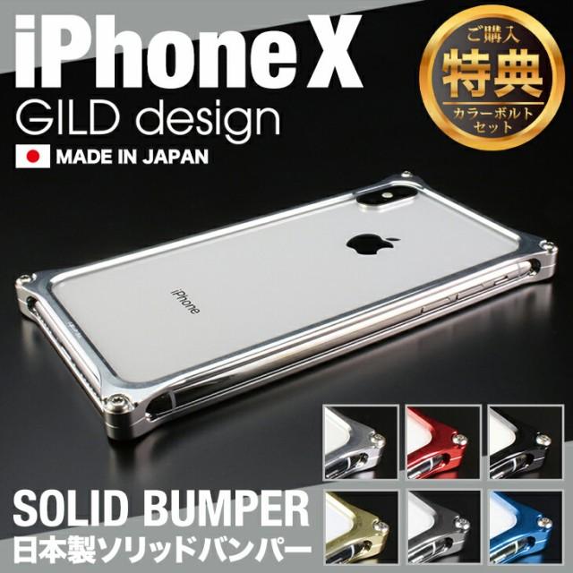 ギルドデザイン iPhone X バンパー GILDdesign 耐...