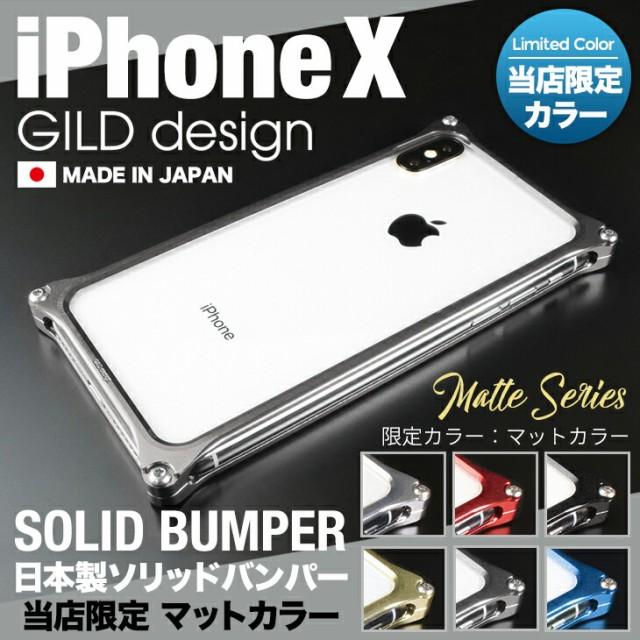 iPhone X アルミバンパー 耐衝撃 ケース ソリッド...
