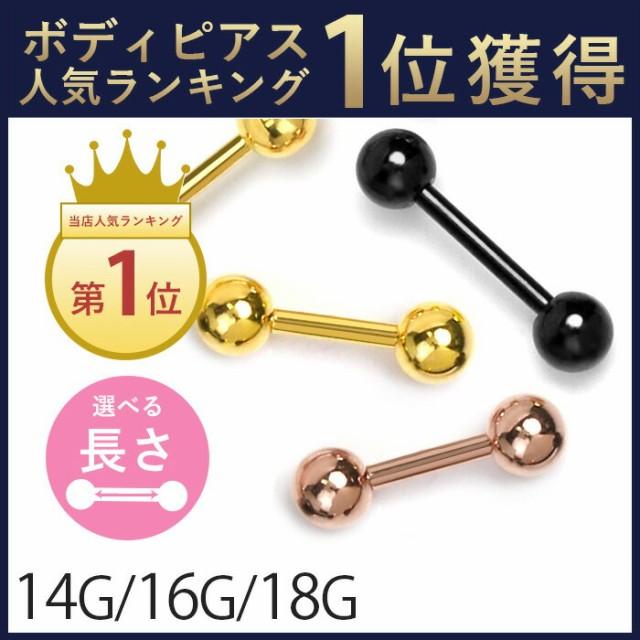 [14G/16G/18G]ゴールド/ピンクゴールド/ブラック/...